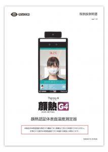 顔熱G4オンライン取説_0321_ページ_01