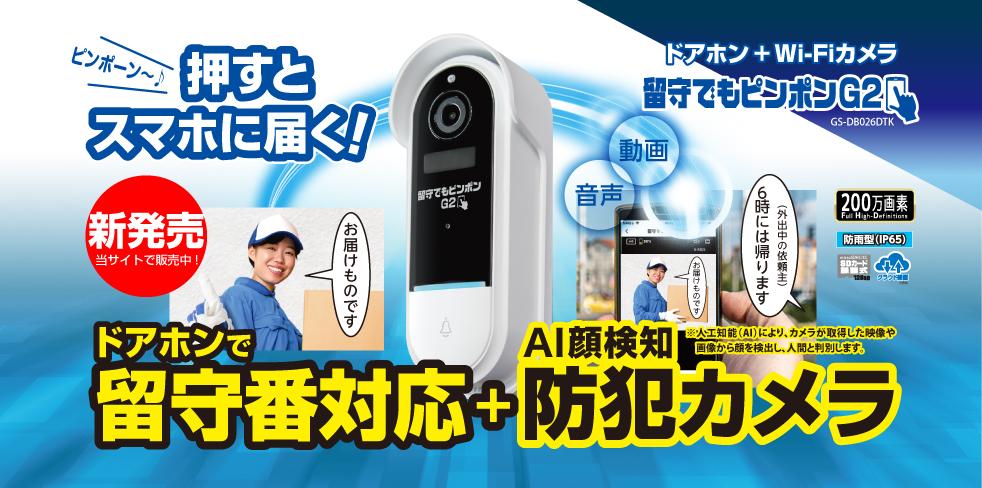 防犯カメラ・ホームセキュリティ Glanshield